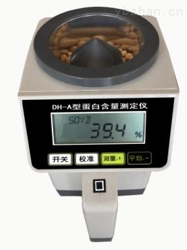 大豆蛋白仪大豆蛋白含量测量仪