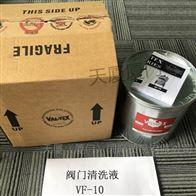 清洗剂VF-10 4.54kg/瓶阀门清洗液