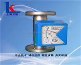 化工原料金屬管浮子流量計上海