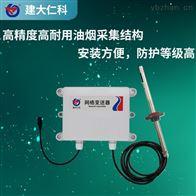 RS-LB-*-FL建大仁科 油煙監測設備 油煙檢測