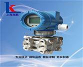 上海3051型蒸汽差压变送器