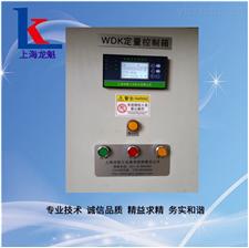 WDK鹽酸配發料定量控制柜(箱)