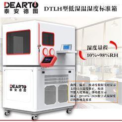 DTLH-15宽量程温湿度标准箱