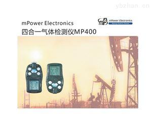 美国盟莆安MP400/400P四合一气体检测仪