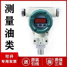JC-2000-FB测量石油管道扩散硅压力变送器厂家 防爆型