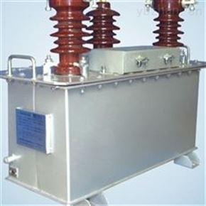 落地式JLS-10kv三相油浸式计量箱