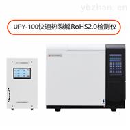 UPY-100GC快速RoHS2.0测试仪
