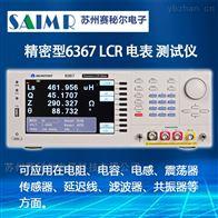 阻抗分析仪 6367