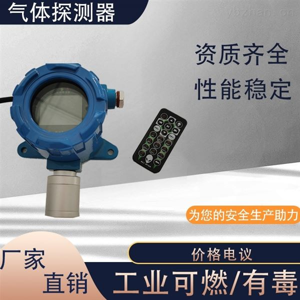 地下管廊可燃有毒有害气体报警器