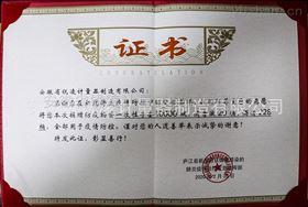 防疫捐赠证书