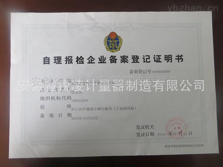 自理報檢企業備案登記證明書