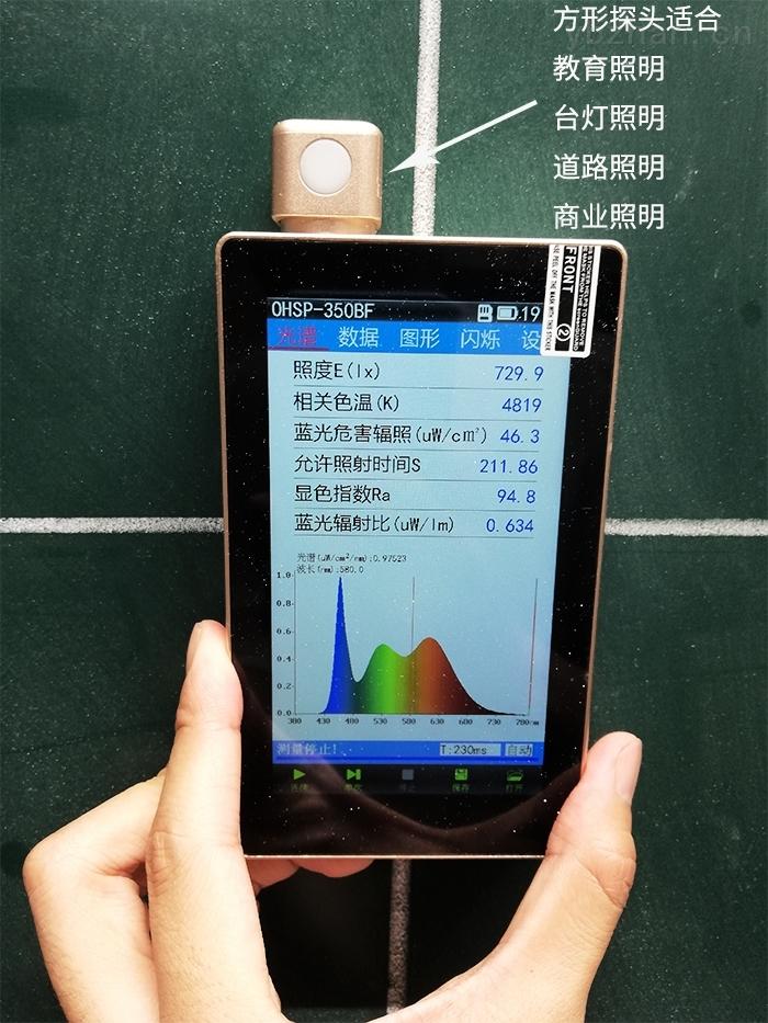 便携式光谱照度蓝光闪烁测试仪
