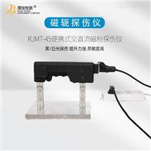 RJMT-45便携式磁轭探伤仪