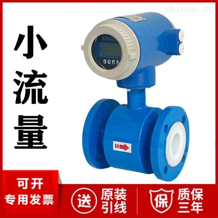 小流量电磁流量计厂家价格DN10DN25 冷却水