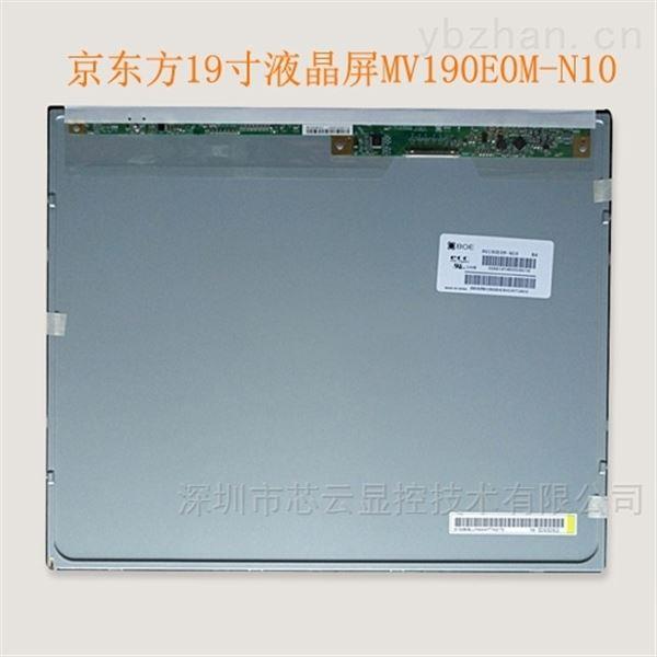 京东方19寸液晶屏MV190E0M-N10
