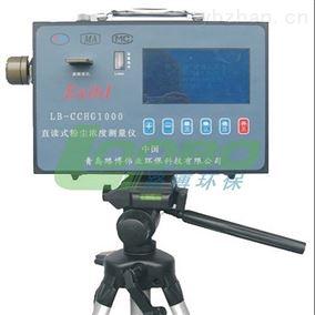 LB-CCHG1000直读式粉尘浓度测量仪