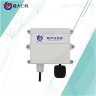 RS-ZS-*建大仁科 工业级高精度噪声传感器