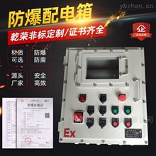 BXMD-T触摸屏防爆配电箱