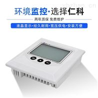 RS-WS-*-5建大仁科 溫濕度傳感器變送器 環境監測