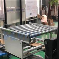 DT自动传输送平台电子滚筒秤