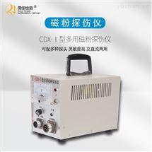 CDX-I多功能磁粉探伤机配A型探头