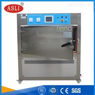 UV-290UV紫外光老化壽命試驗箱