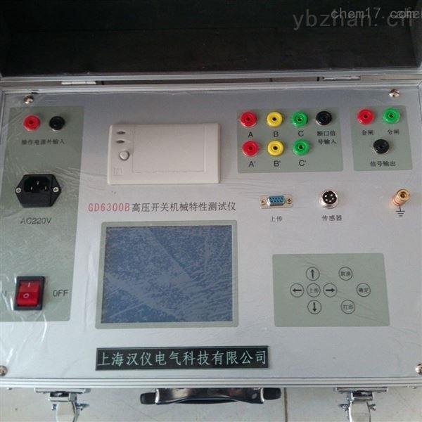 安徽省高压开关特性综合测试仪