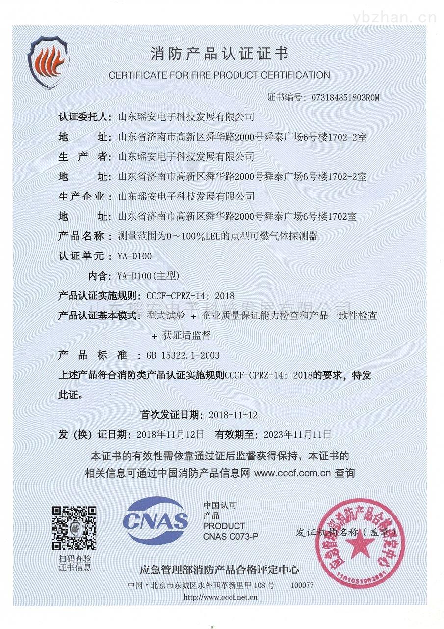 YA-D100消防产品认证证书
