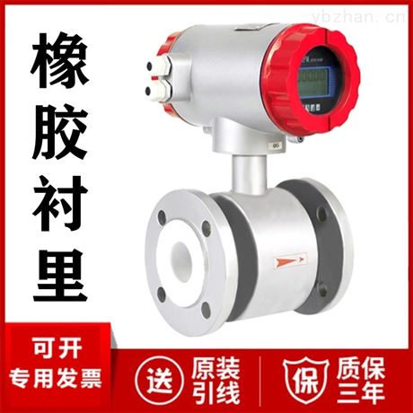 橡胶电磁流量计厂家价格橡胶衬里DN80DN100