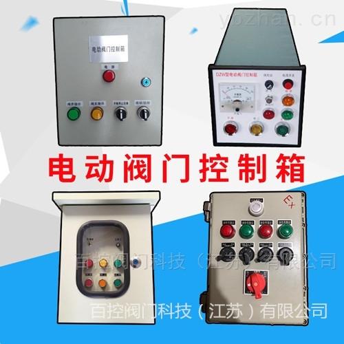 防爆电动阀门控制箱 电动控制柜