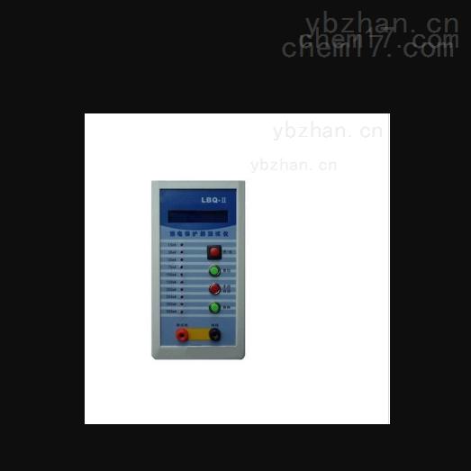 电保护测试仪/剩余漏电流检测仪价格