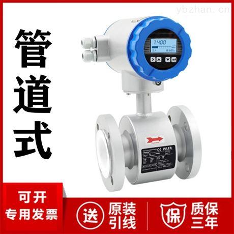 管道式电磁流量计厂家价格 管段式水管油管