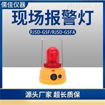 RJSD系列射线警示灯