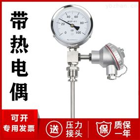 热电偶双金属温度计厂家价格 远传输出信号