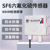 RS-SF6-N01六氟化硫变送器 泄漏报警 SF6气体传感器