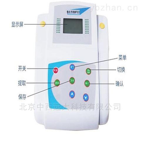 台式溶解氧分析仪型号:DP26-JPB-650