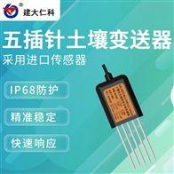 RS-SD-I20-TR建大仁科五插针土壤变送器