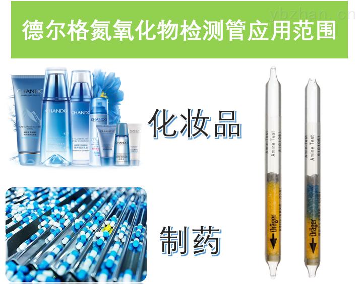 德尔格氮氧化物检测管应用范围