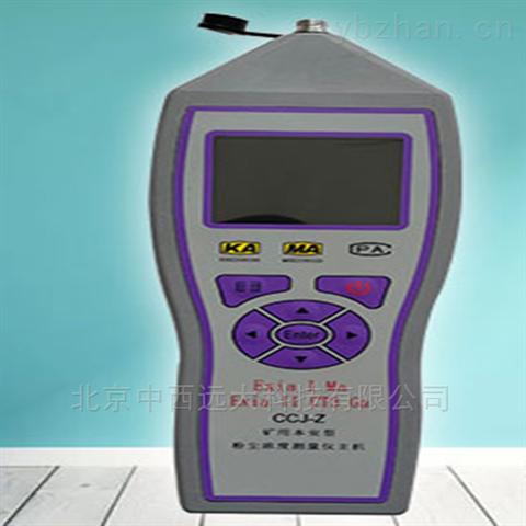 便携式粉尘浓度测量仪 防爆煤安