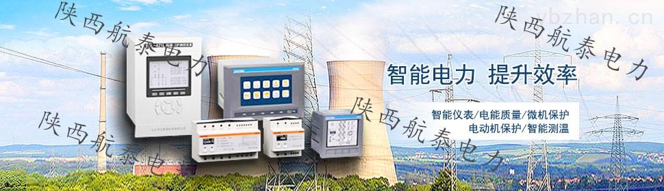 PAS-I3系列三相电流变送器航电制造商