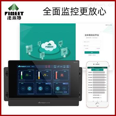 法米特醇基燃料物联网煤气安全监控仪