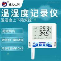 RS-WS-WIFI-Y建大仁科 高精度温度记录仪