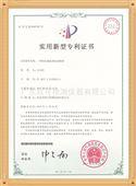 高压加速老化试验箱专利证书