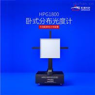 HPG1800眩光等级测量系统