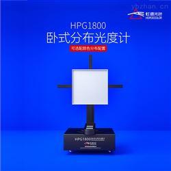 HPG1800光度分布测试系统