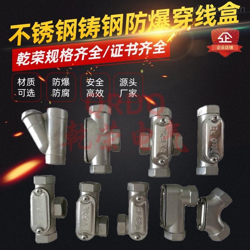 厂家批发 304材质不锈钢防爆穿线盒