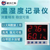建大仁科 智能温湿度记录仪厂家