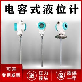 JC-300-D电容式液位计厂家价格 远传输出4-20mA