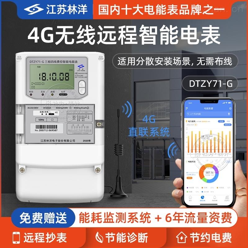 三相GPRS遠程抄表電表 廠房智能4G電表