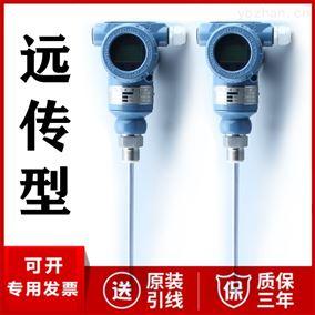 JC-300-D远传电容式液位计厂家价格 远传信号4-20mA